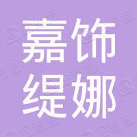 杭州嘉饰缇娜网络科技有限公司