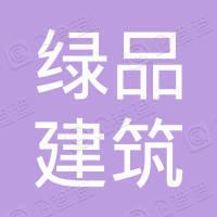 上海绿品建筑装饰工程有限公司