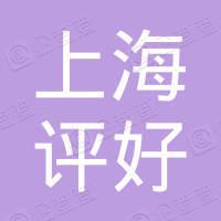 上海评好装饰设计工程有限公司