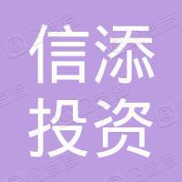宁波梅山保税港区信添投资合伙企业(有限合伙)