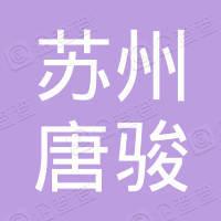 苏州唐骏新能源汽车销售有限公司