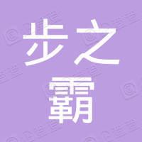 河南步之霸商贸有限公司