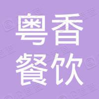 温县粤香餐饮有限公司