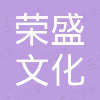 修武荣盛文化旅游古镇开发有限公司
