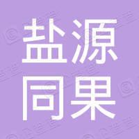 盐源县同果电子商务有限公司