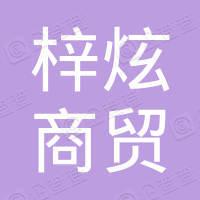 上海梓炫商贸有限公司
