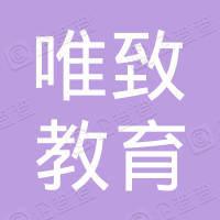 深圳前海唯致教育投资有限公司