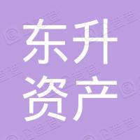 贵州东升资产运营管理有限公司
