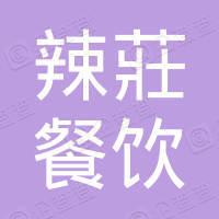 潍坊辣莊餐饮管理有限公司