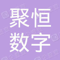 湖南聚恒文化传媒集团有限公司
