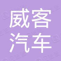 广州市威客汽车租赁有限公司