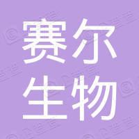 贵州省赛尔生物科技有限公司