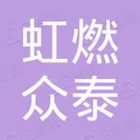 重庆虹燃众泰实业集团有限公司