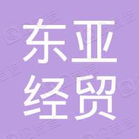 东亚经贸新闻报社农安发行站