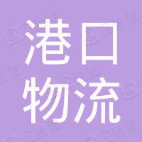 淮安市港口物流集团有限公司