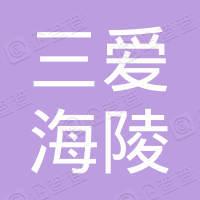 重庆三爱海陵实业有限责任公司