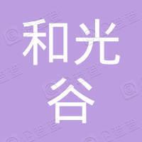 苏州和光谷文化传播有限公司