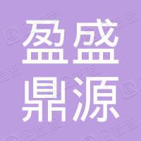 莘县盈盛鼎源建筑工程有限公司