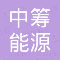 浙江中筹能源工程有限公司