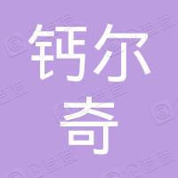 广州钙尔奇医药有限公司