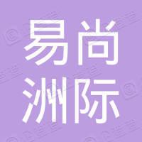 惠州市易尚洲际展示有限公司