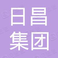 日昌(福建)集团有限公司安徽分公司