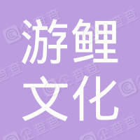 荆州市游鲤文化传媒有限公司