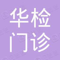 上海华检门诊部有限公司