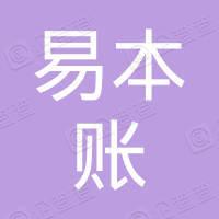 易本账(成都)会计师事务所有限公司