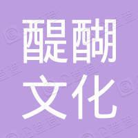 杭州醍醐文化创意有限公司