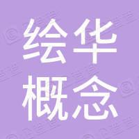 深圳市绘华概念装饰设计工程有限公司