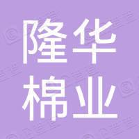 呼图壁县隆华棉业有限公司