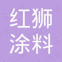 北京红狮涂料有限公司