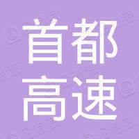 北京首都高速公路发展有限公司