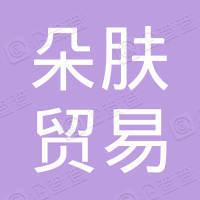 上海朵肤贸易有限公司