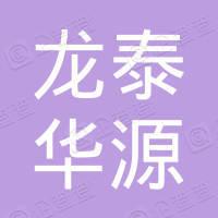 北京龙泰华源房地产顾问集团有限责任公司