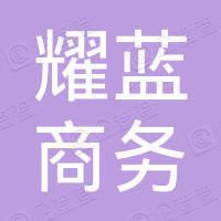 广州耀蓝商务咨询有限公司