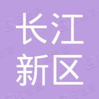 武汉长江新城建设投资集团有限公司