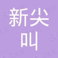太原市迎泽区新尖叫小吃店