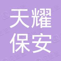 天津天耀保安服务有限公司