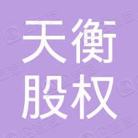 武汉钟山雷石天衡股权投资合伙企业(有限合伙)