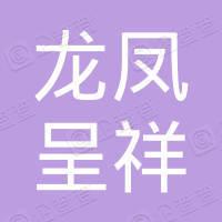 龙凤呈祥有限公司