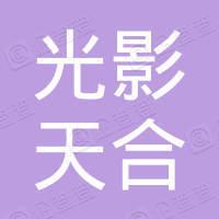福州光影天合传媒有限公司