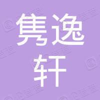 北京隽逸轩传媒有限公司