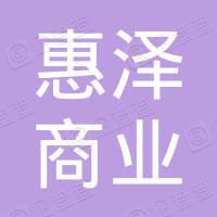 南宫市惠泽商业运营管理有限公司