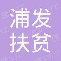 乐山浦发扶贫投资发展基金合伙企业(有限合伙)
