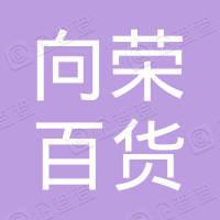 西华县向荣百货有限公司