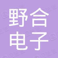 青岛野合电子商务有限公司