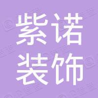 重庆紫诺装饰有限公司
