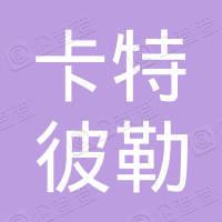 卡特彼勒(郑州)有限公司